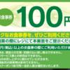 「讃岐製麺」で超お得にうどんが食べられるWEB限定クーポンがあった!