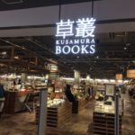 アピタ各務原店にOPENした「草叢BOOKS」第2号店にも行ってきた!