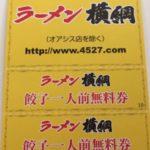 ラーメン横綱の餃子無料券をメルカリで購入してお得に餃子を食べる