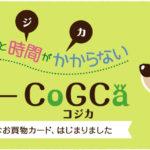 ヨシヅヤで電子マネーが使える「ありがとうコジカカード」誕生