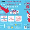 Lu Vit カード(ルビットカード)がペットフォレストで7月6日から利用開始