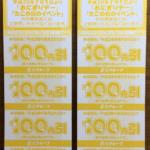 穂波グループの毎月10日「天麺デー」はクーポン併用でさらにお得