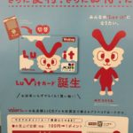 Lu Vit カード(ルビットカード)がVドラッグで7月2日から利用開始