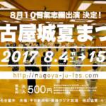 氣志團の曲で盆踊りが踊れるお祭り!名古屋城夏まつり2017