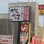 からあげ専門店「からやま」が愛知県岩倉市にオープンするよー!