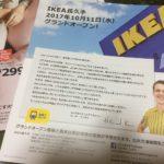 IKEA(イケア)長久手は元旦以外年中無休。平日と祝日で営業時間が異なります。