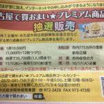 「名古屋で買おまいプレミアム商品券」の利用店舗がとても微妙!
