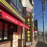 コメダ珈琲店そっくりの金シャチ珈琲店は名古屋めしの宝庫だった