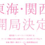 人気の高速光回線の「NURO光」がついに東海地方上陸!申込はお早めに!