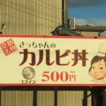 無性にカルビ丼が食べたくなり「韓丼 北名古屋店」に行ってきた