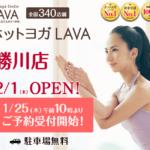 ホットヨガスタジオLAVA 勝川店が、バロー近くに新規オープン!