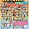 犬山リトルワールドに全国の有名ご当地キャラ(ゆるキャラ)が大集合