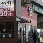 「からやま」そっくりな「から好し」一宮木曽川インター店に行ってみた