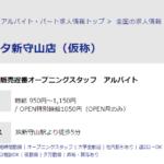 GU(ジーユー)がアピタ新守山店に新しいテナントとして入ることが決定!