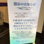 小牧天然温泉スパガーラが2018年4月30日をもって閉店です(泣)