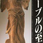 ルーブル彫刻美術館に行ったらその場でSNS投稿して写真集をもらおう