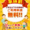 快活クラブの家族割がお得!小学生の子どもと行くおすすめ遊び場【雨もOK】