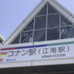 【次回入荷5月下旬】名探偵コナン駅(江南駅)キーホルダーの再販売情報
