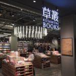 2017年アピタ新守山店に「草叢BOOKS」がOPENした時の様子の記録