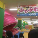 ファンタジーキッズリゾート名古屋北に遊びに行ってきた
