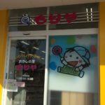 東海地方の駄菓子屋「おかしの里もりや」は子供も大人も楽しめる
