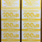 【悲報】穂波グループの毎月10日「天麺デー」でクーポン併用が不可に