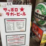 名古屋角打ちの名所大曽根の「佐野屋」に行ってみた