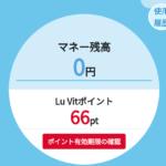 ルビットカードのアプリ「ルビットアプリ」の評判ってどうなの?