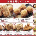 名古屋市天白区に東海地方初出店の「からあげ縁」。「からやま」との違いは?