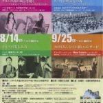 【愛知県扶桑市】扶桑文化会館で500円で楽しめるワンコインコンサート開催